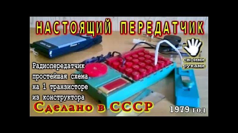 Настоящий радиопередатчик простая схема Сделано в СССР