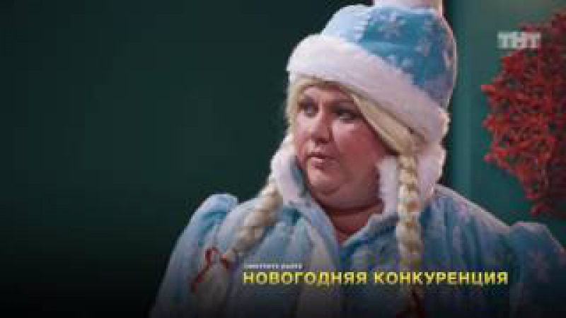 Однажды в России, 1 сезон, 14 серия