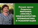ИНСУЛЬТ, ЭНЦЕФАЛОПАТИЯ: как лечить, и как не допустить, - Людмила_Миронюк
