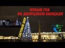 Новый год на Дворцовой, Световое шоу Санкт-Петербург и Главная елка СПб