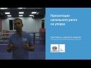 Презентация ринга на упорах BORKOVER
