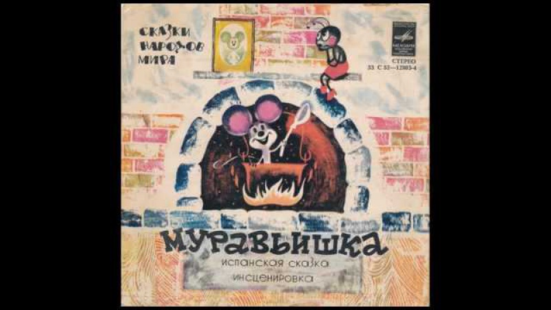 Муравьишка. Испанская Сказка. С52-12983. 1979