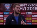 Защитник Ротора Александр Столяренко в перерыве матча со Спартаком 2