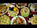 Праздничный стол Фуршетные закуски