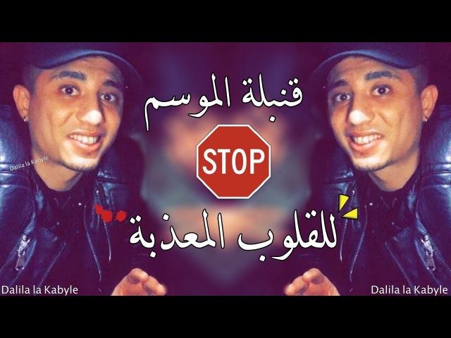 Cheb Faycel Sghir 2018 ✪ للقلوب المعذبة ✪ El 3achq almajrouh