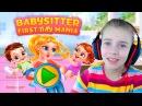 ПЕРВЫЙ ДЕНЬ НЯНИ смешное ВИДЕО ДЛЯ ДЕТЕЙ Новый игровой мультик детская игра