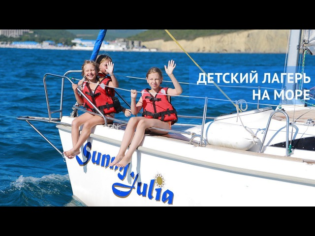 «Отдых и учеба с радостью» - приключенческий детский лагерь на Черном море
