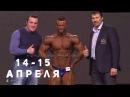 Кубок Москвы по бодибилдингу - 2018 / Athletics Expo / 14-15 апреля 2018 (анонс)