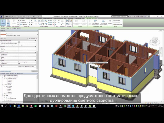 Формирование сметного расчёта из BIM модели Autodesk Revit