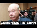 Семен Могилевич. «Босс боссов» русско-украинской мафии в мире по версии ФБР