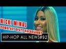 Nicki Minaj помогает брату насильнику