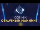 Облачный майнинг Сервис Coinmix