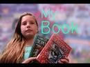 Мои любимые книги 📖 Как я начала читать