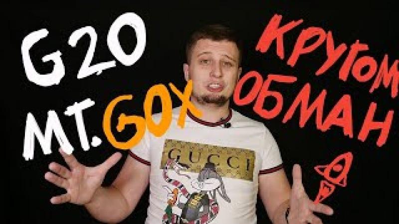 G20 . Mt.Gox . Bitcoin . Ripple . Кругом обман.