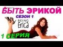 Быть Эрикой 1 серия Сезон 1