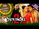 Yevadu 2 (Govindudu Andarivadele) 2016 New Full Hindi Dubbed Movie | Ram Charan, Kajal Aggarwal