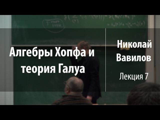 Лекция 7   Алгебры Хопфа и теория Галуа   Николай Вавилов   Лекториум