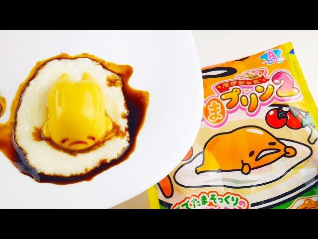Ленивая Гудетама из порошка Gudetama Pudding DIY Kit ~ Вкусняшки ~
