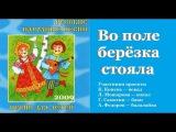 ВО ПОЛЕ БЕРЁЗА СТОЯЛА Русские народные песни для детей