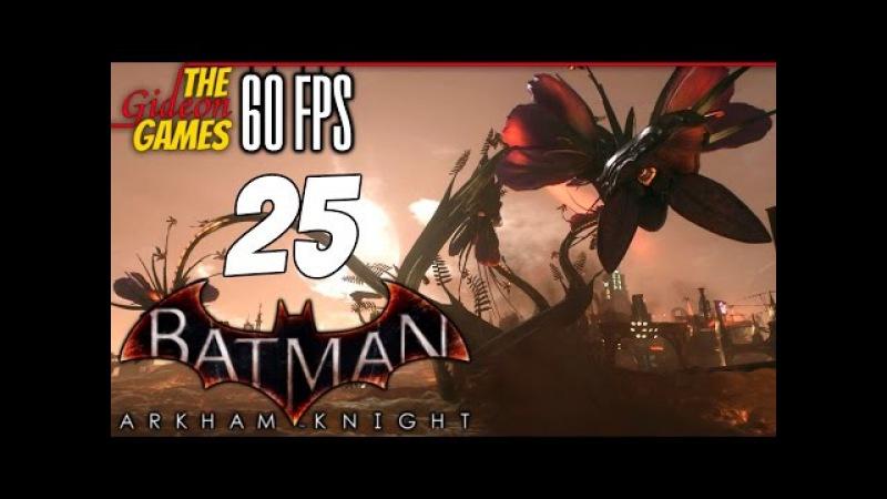 Прохождение Batman: Arkham Knight на Русском (Рыцарь Аркхема)[PС|60fps] - Часть 25 (Корни Готема)