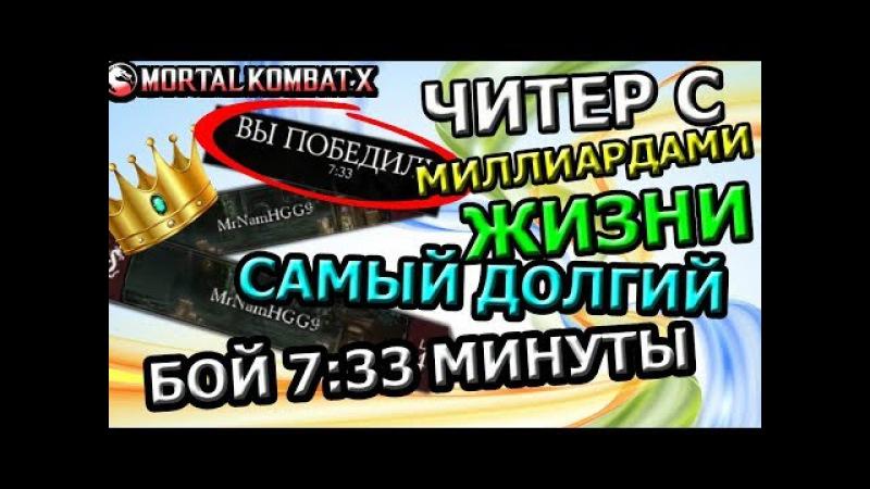 МИЛЛИАРДЫ ЖИЗНИ| САМЫЙ ДОЛГИЙ БОЙ В ИСТОРИИ Mortal Kombat X mobile(ios)