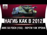 AMX 50 FOCH (155) - ЗАТАЩИЛ КАК В СТАРЫЕ ДОБРЫЕ #worldoftanks #wot #танки — [http://wot-vod.ru]