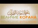 Величие Корана часть 1 | Шейх Саид бин Али бин Вахф аль-Кахтани