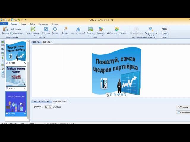 Как создать анимированный баннер. Программа Easy GIF Animator