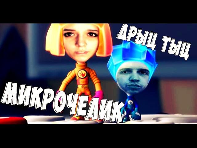 MADEVIL - ДРЫЦ ТЫЦ МИКРОЧЕЛИК  MMV 110