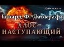 Говард Филлипс Лавкрафт - ХАОС НАСТУПАЮЩИЙ