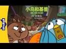 Bird and Kip 21 The Huge Mess 小鸟和基普 21:非常乱 Level 2 Chinese By Little Fox