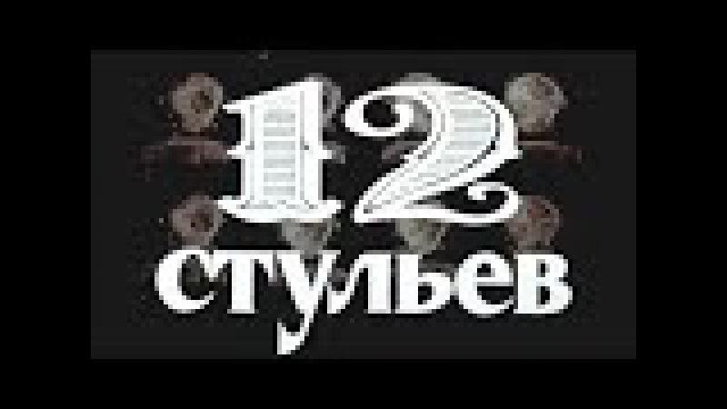 12 стульев Марк Захаров 1976 Все серии подряд смотреть онлайн Золотая коллекция фильмов СССР
