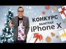 ПЯТЬ iPhone X от Генича. КОНКУРС