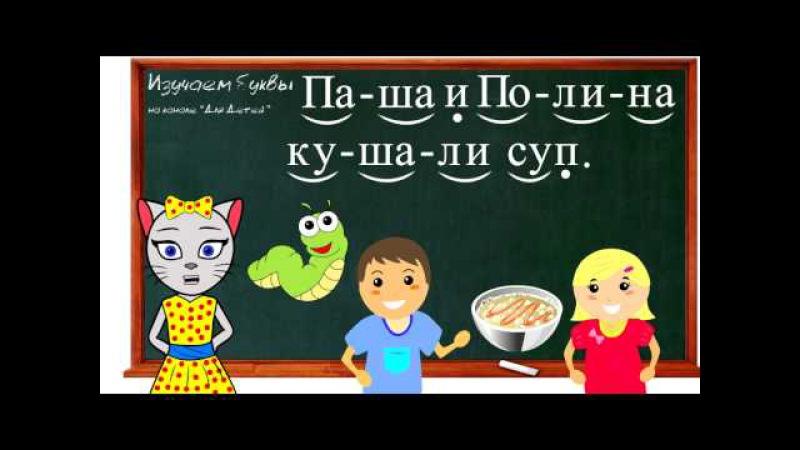 Урок 15. Учим букву П, читаем слоги, слова и предложения вместе с кисой Алисой. (0)