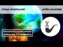 Среди экзопланет Аракчеев Артём
