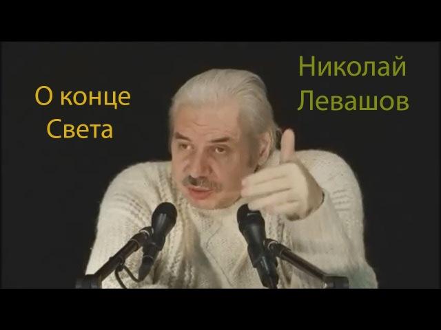 Николай Левашов. О конце Света