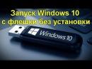 Запуск Windows 10 с флешки без установки