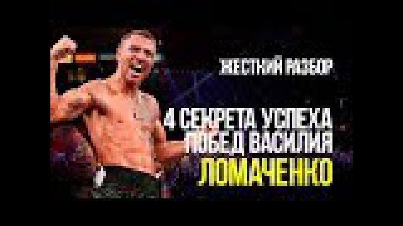 4 Секрета успеха побед Васи Ломаченко. Жесткий разбор