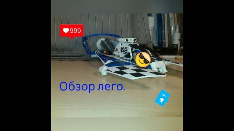 ОБЗОР ЛЕГО TECHNIC 42045 HYDROPLANE RACER.