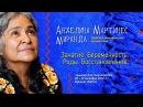 Семинар Анхелины Мартинес Миранды для специалистов 20-22 октября 2016, Одесса