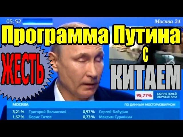 Путин отдал Сибирь Китаю [19.03.2018]