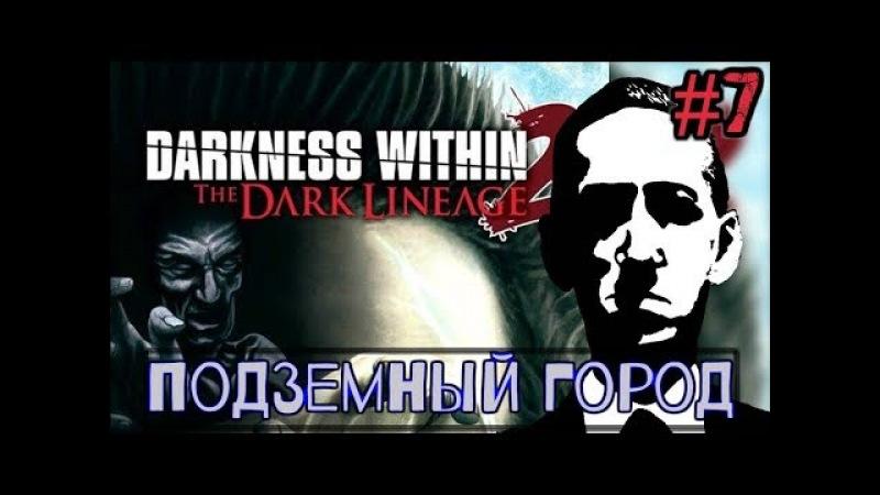 Хоррор ▶ Darkness Within 2 темная родословная (прохождение) 7 ▶ Подземный город!