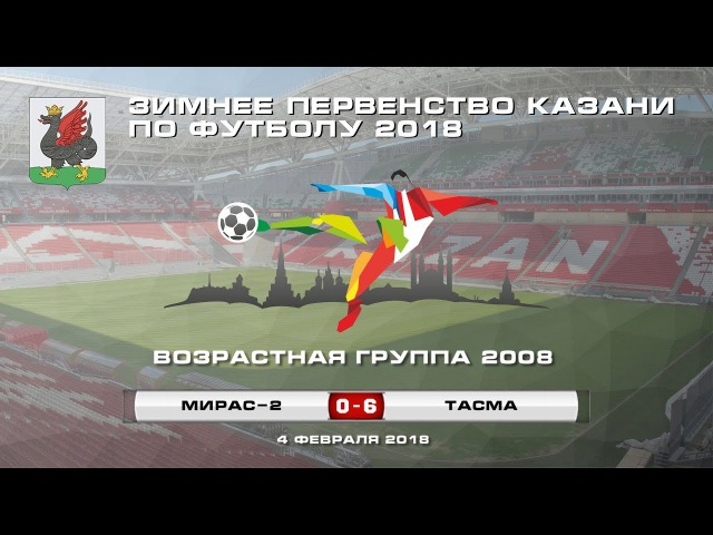 Мирас-2 vs СДЮСШОР Тасма. 0:6 (возрастная группа 2008)