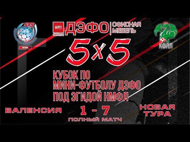 Кубок ДЭФО 2018. Валенсия - Новая Тура. 1:7 (1-тайм)