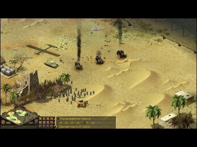 Блицкриг Пылающий горизонт — 10 Из Триполи в Эль-Агейлу