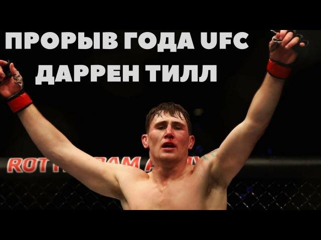ПРОРЫВ ГОДА В UFC! ДАРРЕН ТИЛЛ - ТОТАЛЬНЫЙ РАЗБОР НЕПОБЕЖДЕННОГО ПРОСПЕКТА! СЛЕДУЮЩИЙ ЧЕМПИОН?