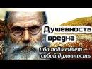 Что такое Душевность Душевный - Игумен Никон Воробьев