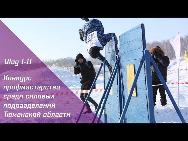Vlog 1-11 конкурс профмастерства силовых подразделений Тюменской области