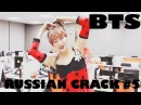 BTS RUSSIAN CRACK 5 Магический крэк