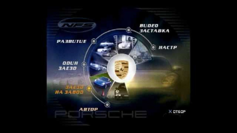 Need For Speed 5 Porsche Unleashed OST- Main Menu (PsOne)